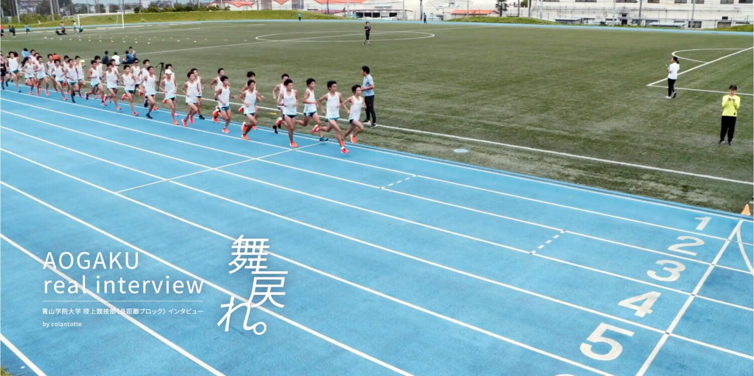 『万緑の挑戦』〜0から1へ〜 - 青山学院大学 陸上競技部(長距離ブロック)インタビュー