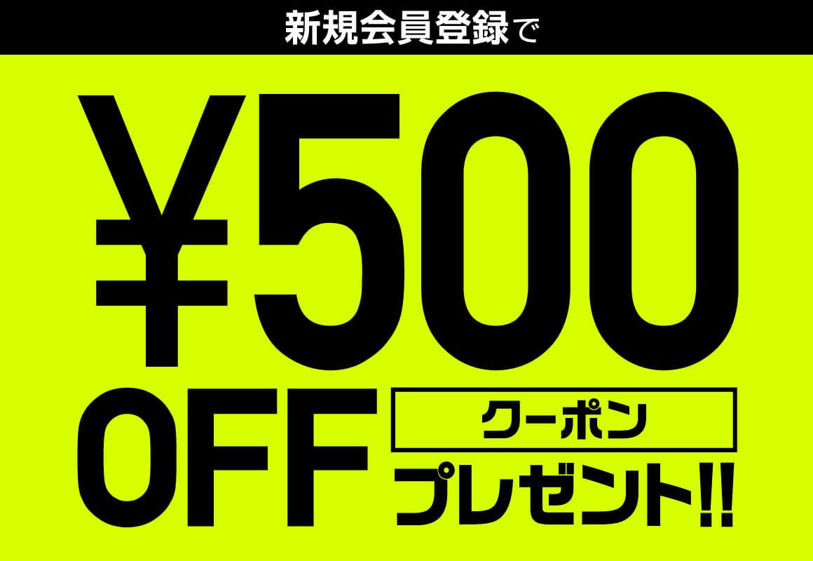 新規会員登録で「¥500 OFF」クーポンプレゼント!!