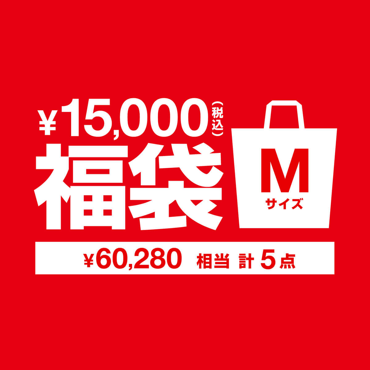 15,000 M 福袋