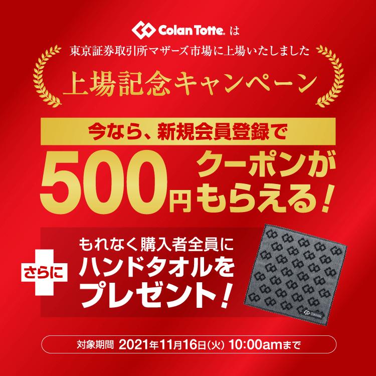 【上場記念キャンペーン】新規会員登録で¥500 OFFクーポンプレゼント!!