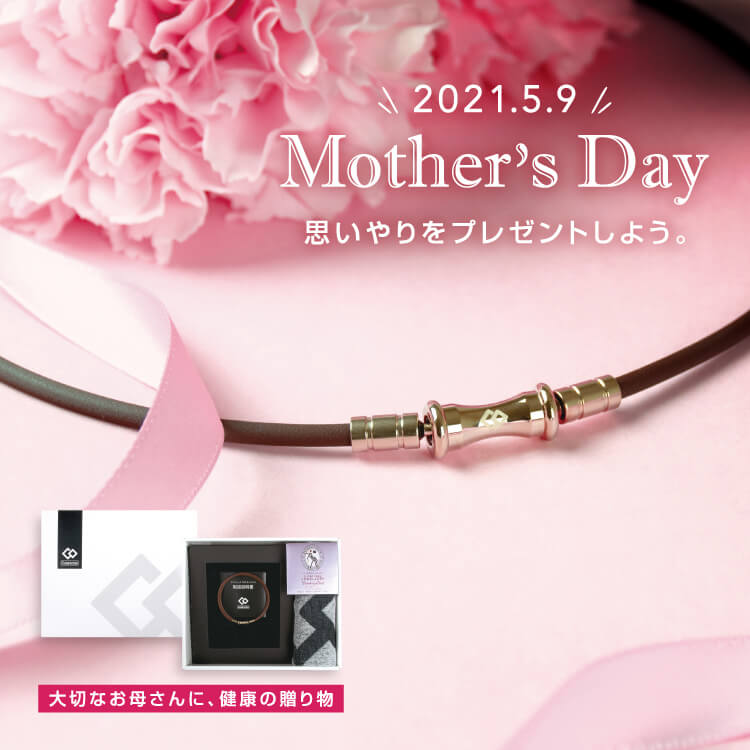 \2021.5.9/『Mother's Day』思いやりをプレゼントしよう。