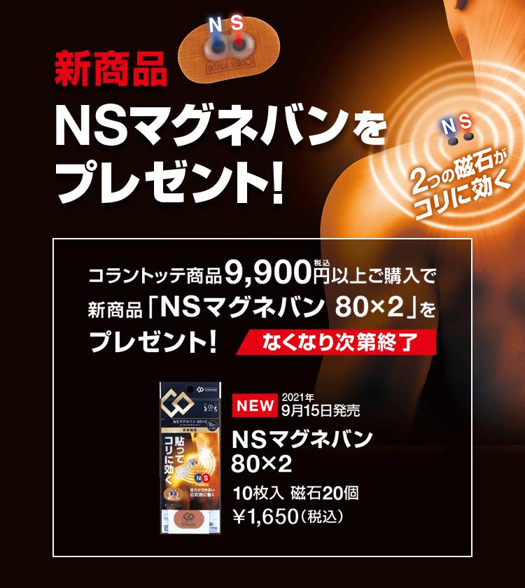 宇税込9,000円以上コラントッテ商品をご購入で、NSマグネバンをプレゼント!