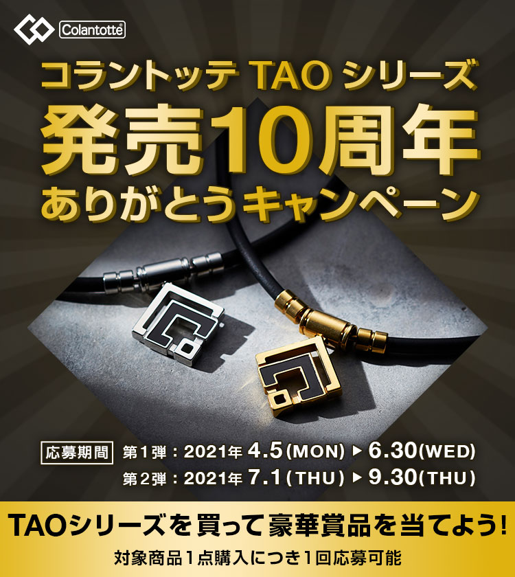 TAO10周年ありがとうキャンペーン