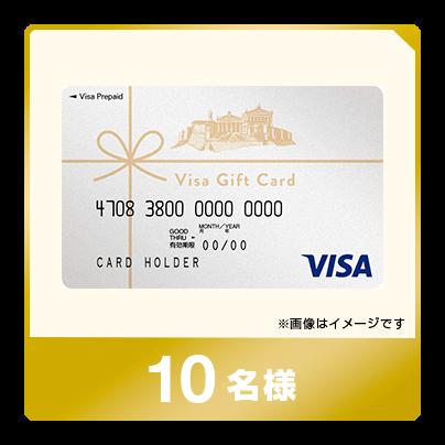 VISAギフトカード3万円分を1名様