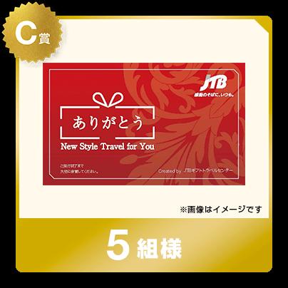 JTBギフトトラベル商品(5万円相当・ペア2名様)を5組様