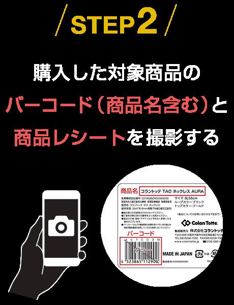 STEP2 購入した対象商品のバーコード(商品名含む)と商品レシートを撮影する