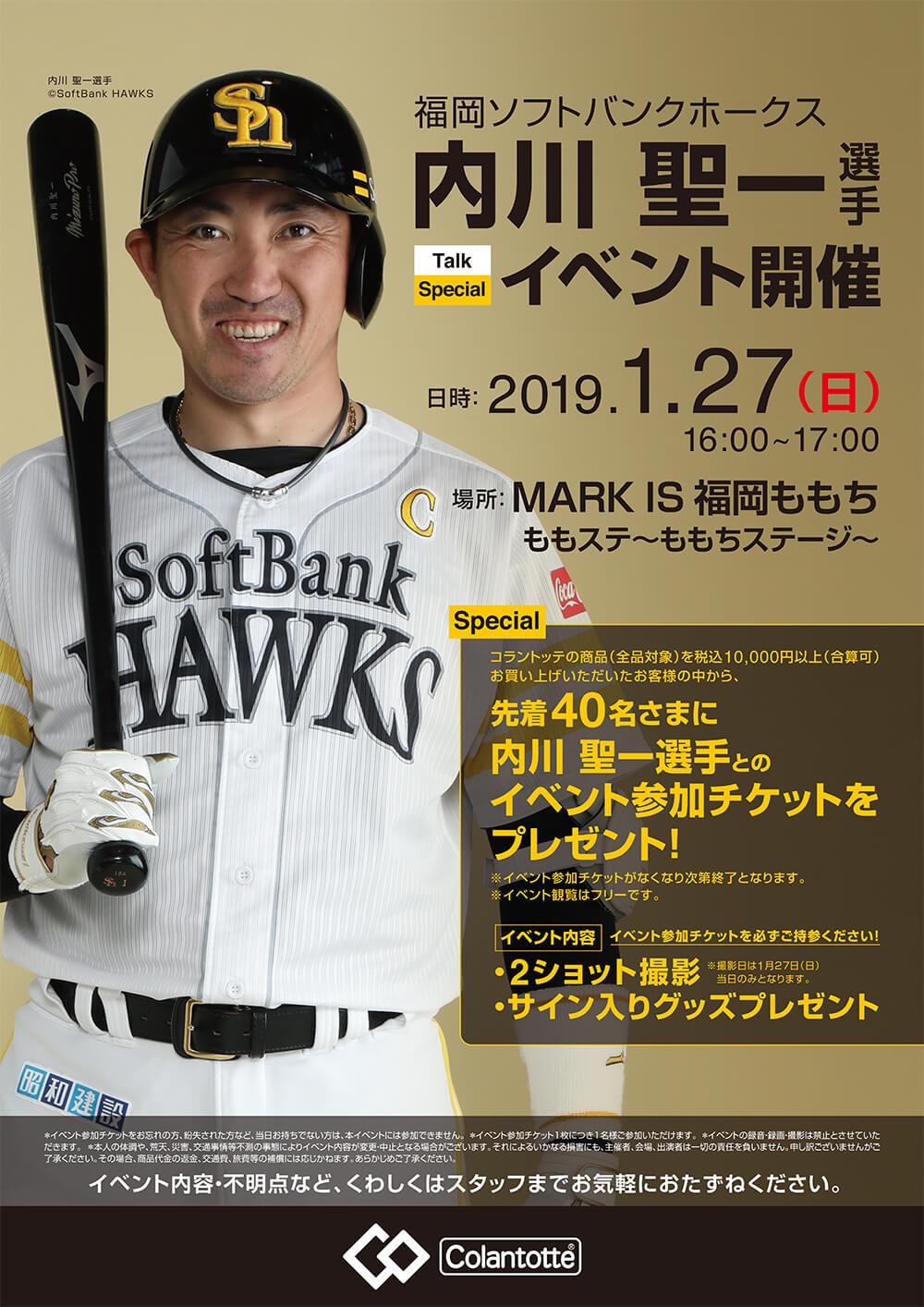 甲斐拓也選手(プロ野球・福岡ソフトバンクホークス所属)
