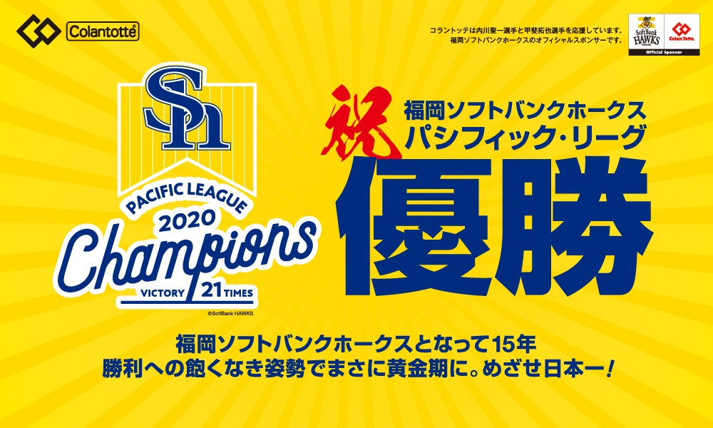 祝福岡ソフトバンクホークスパシフィックリーグ優勝