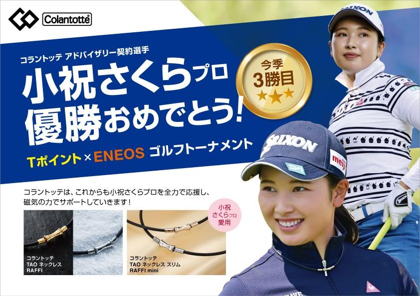 【コラントッテ契約アスリート】小祝さくら選手【2021】Tポイント × ENEOS ゴルフトーナメント優勝おめでとうございます!