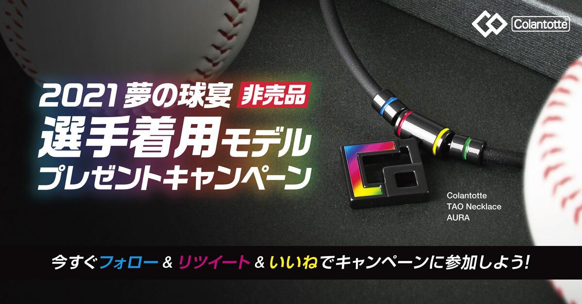 2021夢の球宴選手着用モデル(非売品)プレゼントキャンペーン
