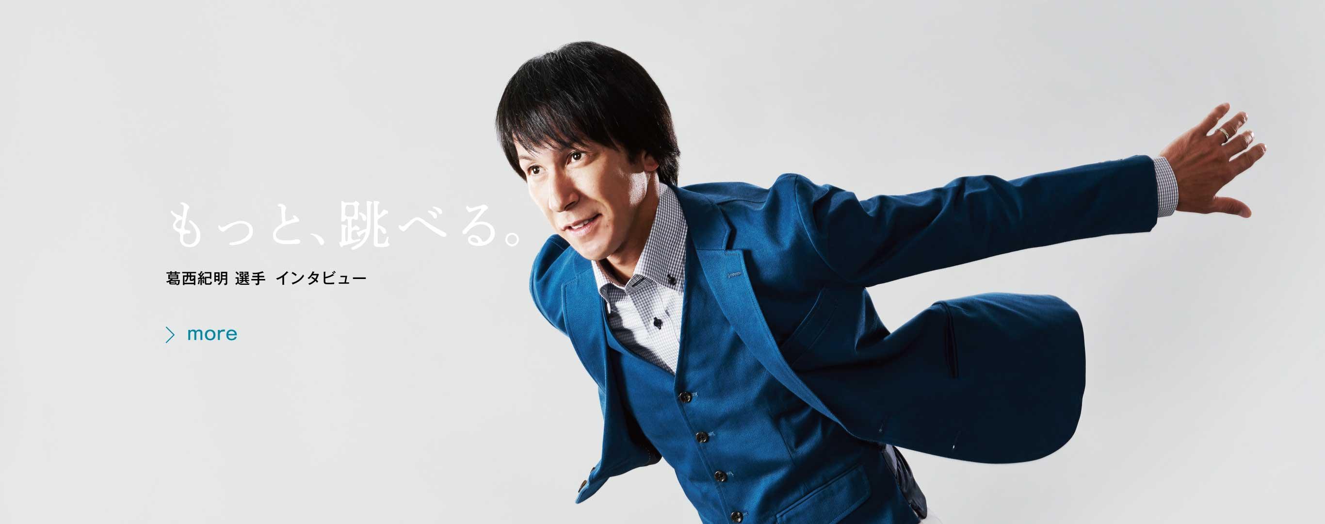もっと、跳べる。葛西紀明 選手 インタビュー