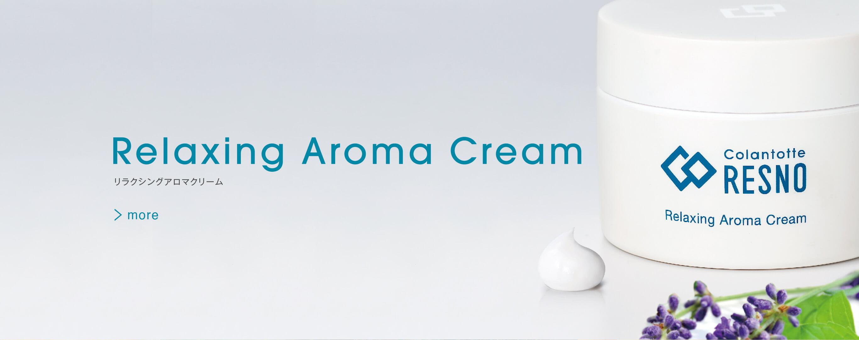 Relaxing aroma cream リラクシングアロマクリーム