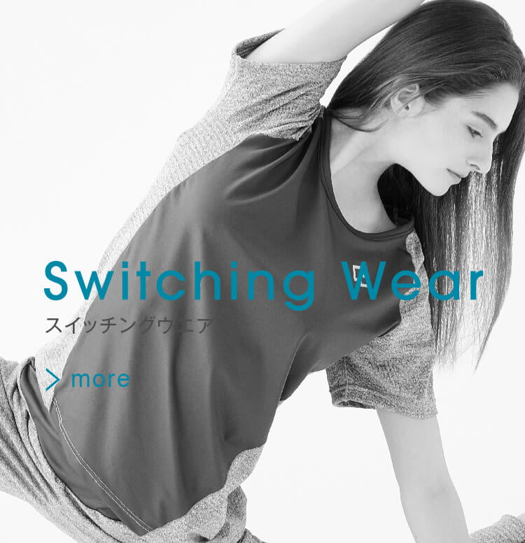 Switching wear スイッチングウエア