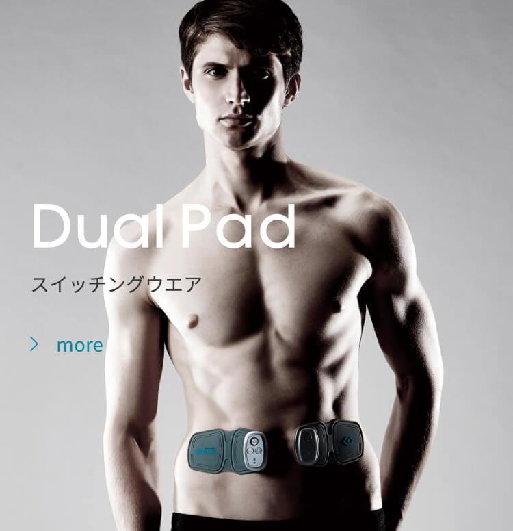 Dual Pad デュアルパッド