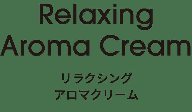 aroma_cream リラクシング アロマ クリーム