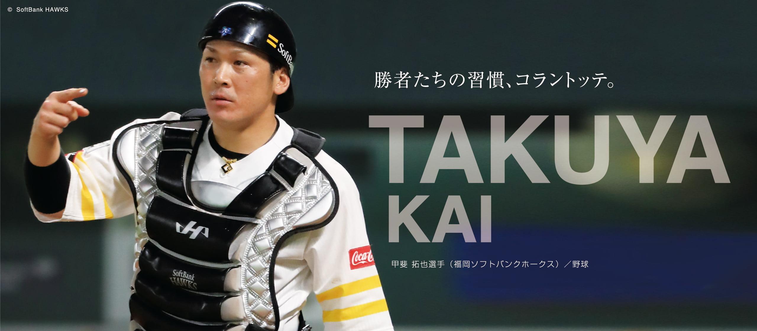【アスリート特集】勝者たちの習慣、コラントッテ。 TAKUYA KAI 甲斐 拓也選手(福岡ソフトバンクホークス)/ 野球