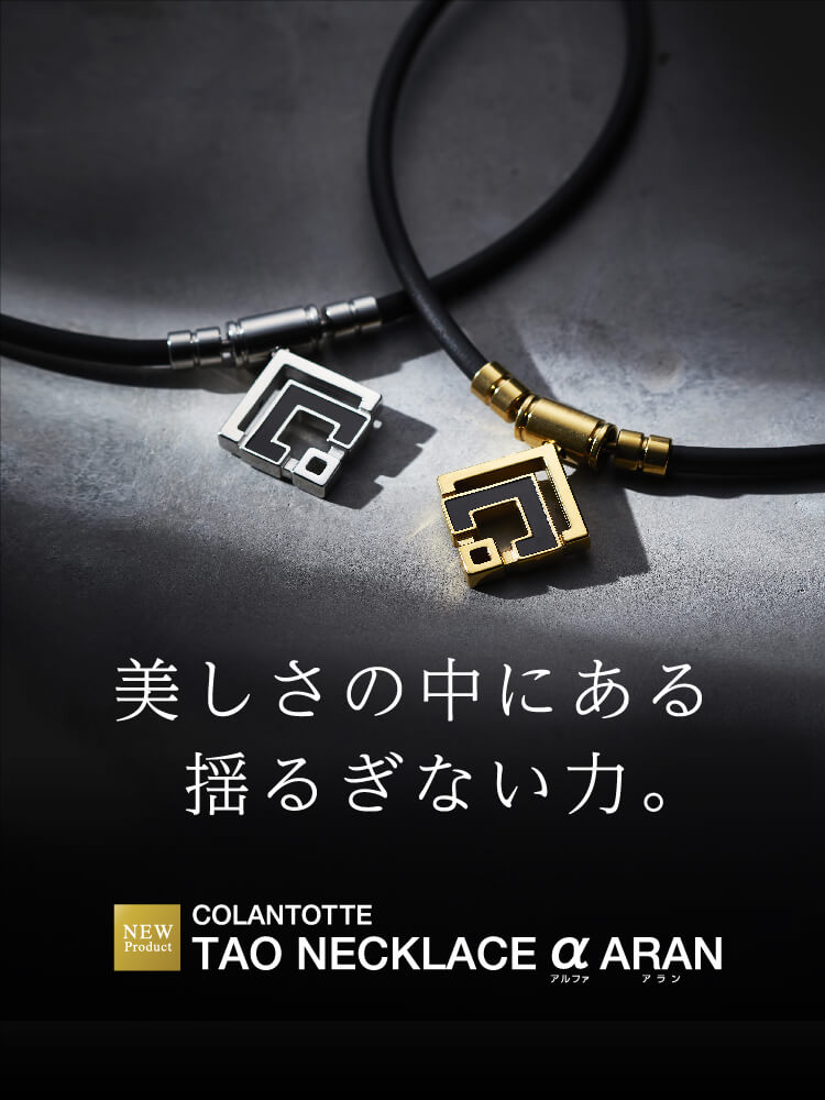 【新商品】美しさの中にある揺るぎない力。「Colantotte TAO NECKLACE α ARAN」