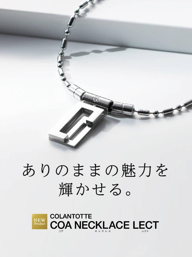 【新商品】ありのままの魅力を輝かせる。「Colantotte NECKLACE LECT」