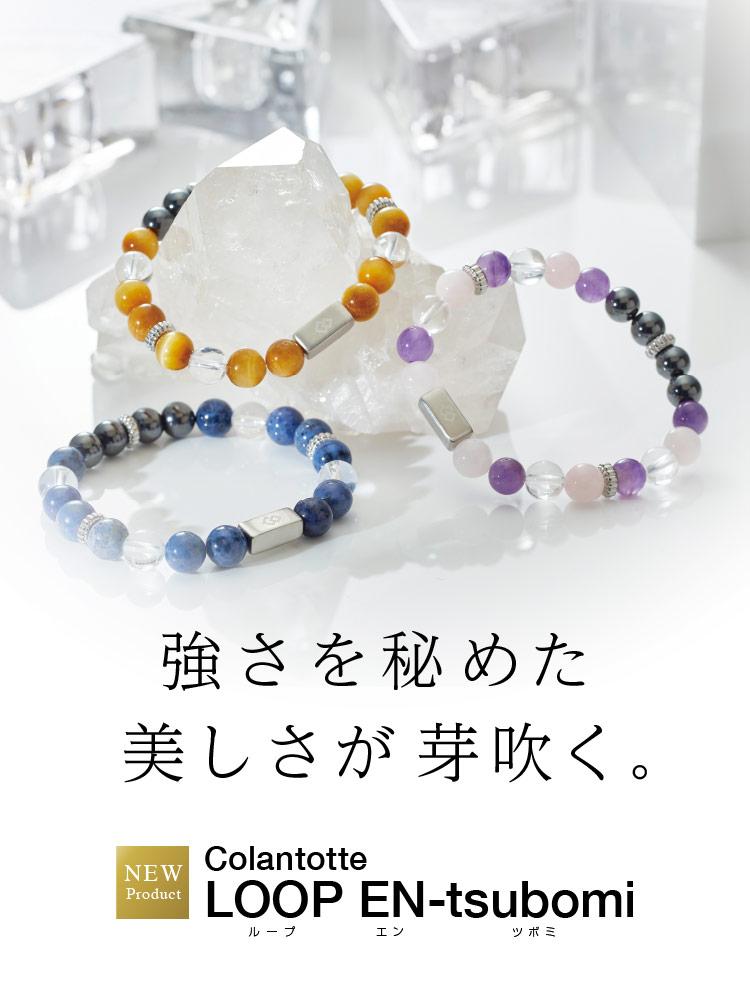 【新商品】美しさを秘めた美しさが芽吹く。「コラントッテ ループ EN-tsubomi(エン ツボミ)」