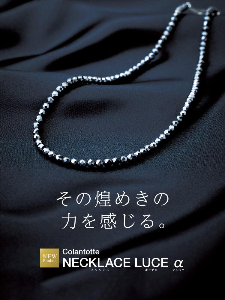 【新商品】その煌めきの力を感じる。「Colantotte NECKLACE LUCE α(ルーチェ アルファ)」