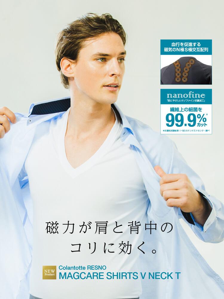【新商品】磁力が肩と背中のコリに効く。「Colantotte RESNO マグケアシャツ Vネック T」