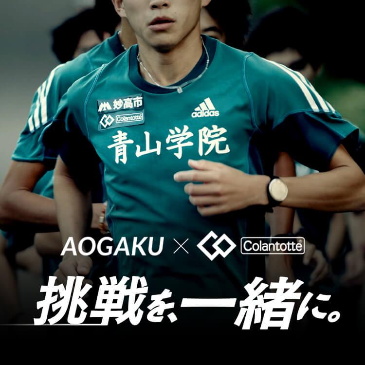挑戦を、一緒に。AOGAKU × Colantotte